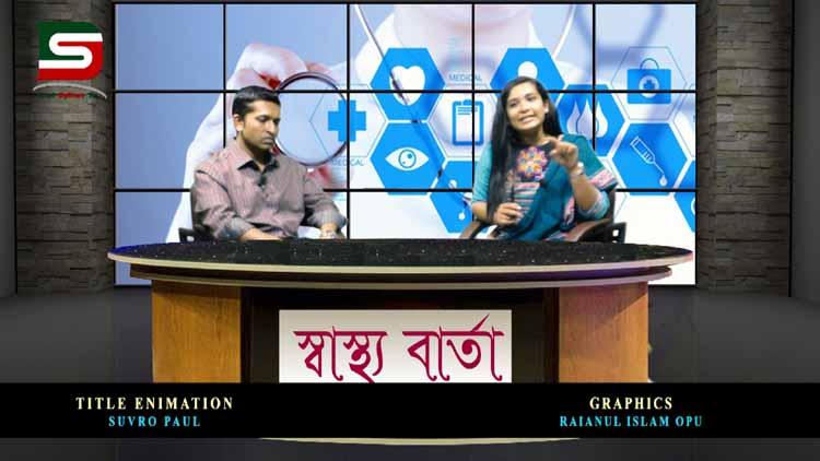 স্বাস্থ্যবার্তা (HEALTH CARE) : Dialsylhet Tv