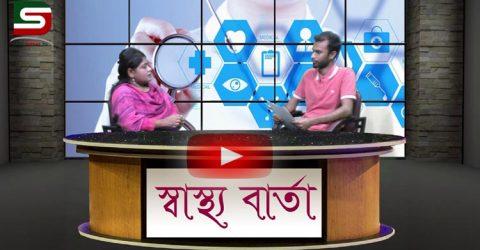 স্বাস্থ্যসেবার মান উন্নয়নে সেবিকাদের ভূমিকা ও পেশা হিসেবে নার্স কেমন (HEALTH CARE) : DSTV
