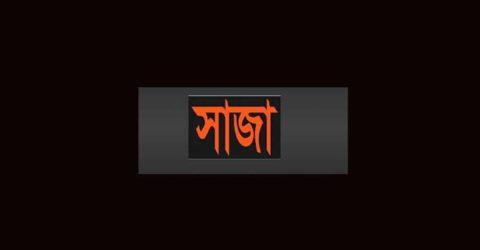 মুন্সী পাড়া আইনজীবি আরিফের মামলায় ৮ আসামীর সাজা
