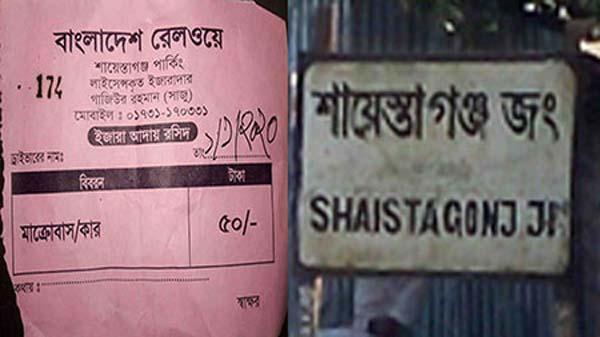 শায়েস্তাগঞ্জ রেলওয়ে পার্কিংয়ে অবৈধ টোল আদায়