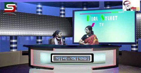 ক্ষুদে শিল্পী স্বস্থিকা চৌধুরীকে নিয়ে ডায়ালসিলেটের বিশেষ আয়োজন গান-আড্ডা অনুষ্ঠান :: DSTV
