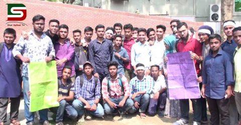 'বঙ্গবন্ধু প্রকৌশল বিশ্ববিদ্যালয়' বাস্তবায়নের দাবীতে  সিলেট ইঞ্জিনিয়ারিং কলেজ শিক্ষার্থীদের মানববন্ধন