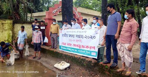 গোয়াইনঘাটে জাতীয় মৎস্য সপ্তাহ'র উদ্বোধন পোনা মাছ অবমুক্ত