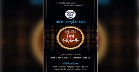 আগামীকাল বিশ্ব সম্মেলনের মাধ্যমে 'বাংলা সংস্কৃতি বলয়'র আত্মপ্রকাশ
