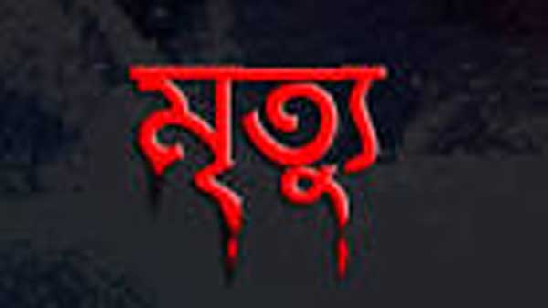 জগন্নাথপুরে হামলায় আহত যুবকের মৃত্যু