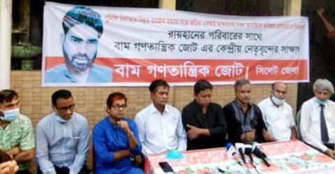রায়হান হত্যা : বিচার বিভাগীয় তদন্ত কমিটির দাবি বাম গণতান্ত্রিক জোটের