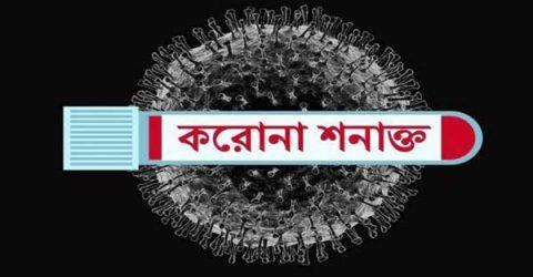 শাবির ল্যাবে আরো ২০ জনের করোনা শনাক্ত