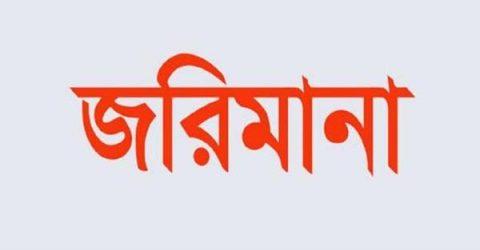 জিন্দাবাজারের কানিজ প্লাজায় তিন লাখ টাকা জরিমানা আদায়