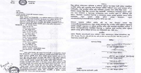 জাঙ্গাইল গ্রামের গরীব ভূমিহীনদের বসতঘর রক্ষার দাবিতে পররাষ্ট্রমন্ত্রী বরাবরে স্মারকলিপি