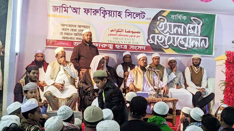 সিলেটে জামিআ' ফারুক্বিয়্যাহ বার্ষিক ইসলামি সম্মেলন অনুষ্ঠিত