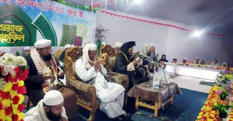 কুচাইয়ের জামেয়া মজিদিয়া ইসলামিয়ার বার্ষিক ওয়াজ মাহফিল অনুষ্ঠিত