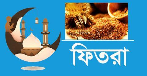 জালালাবাদ ইমাম সমিতি মুফতী বোর্ডের সভায় চলতি বছরের ফিতরার মূল্য নির্ধারণ