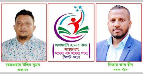 ২০০১ এসএসসি ব্যাচ বাংলাদেশ সোসাইটির আহবায়ক কমিটি গঠন