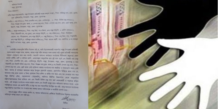শাল্লায় প্রতিবন্ধীর টাকা আত্মসাত করলেন ইউপি সদস্য