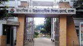 ঢাকা শিক্ষা বোর্ডে এইচএসসির সনদ বিতরণ শুরু